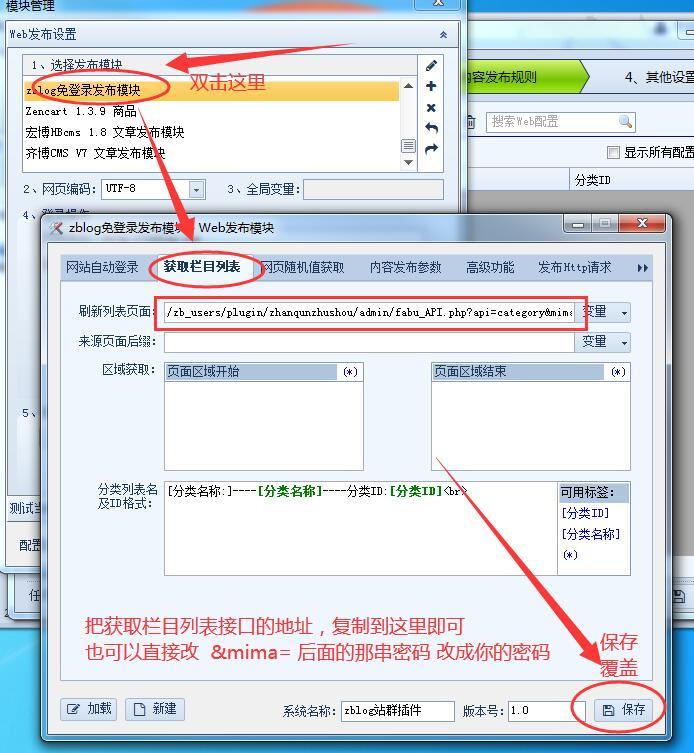 火车头采集器 发布zblog免登录发布模块接口说明